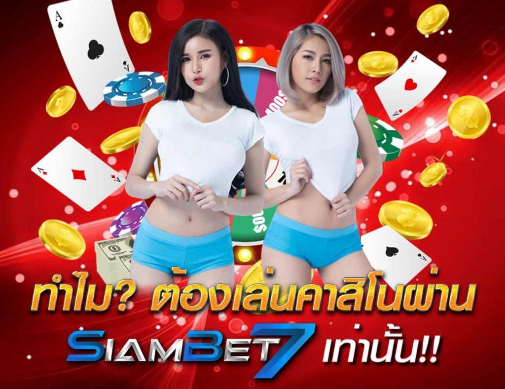 SIAMBET7 ข้อดี